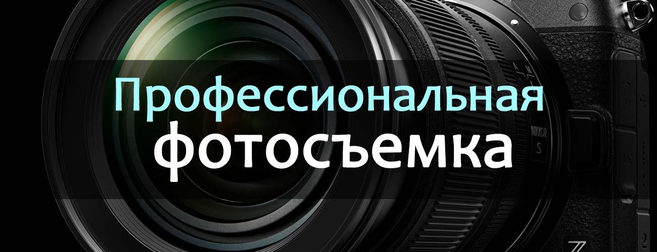 Фотограф в Киеве, фотосъемка - цены