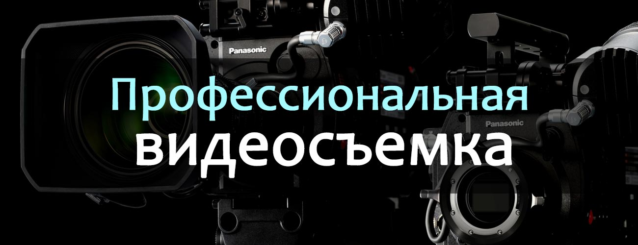Видеосъемка в Киеве. Цены, стоимость.