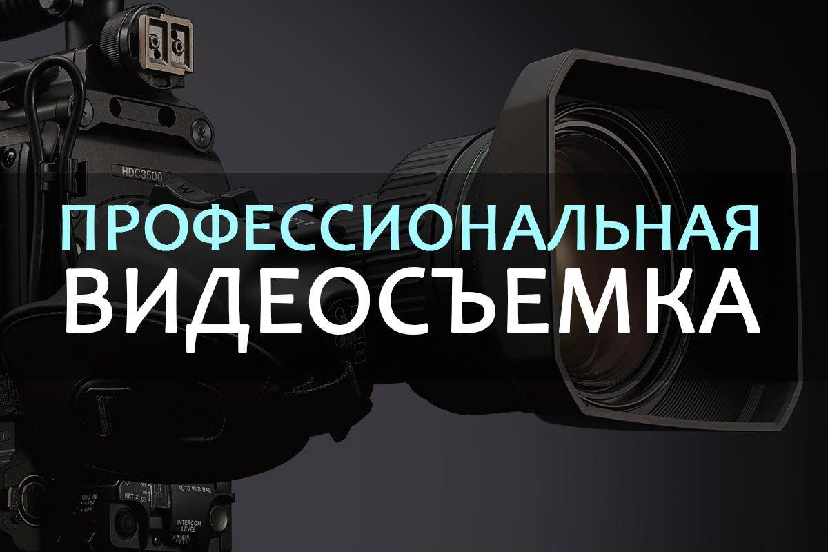 Видеосъемка Киев. Фото видеосъемка. Видеооператор Киев. Аэросъемка.